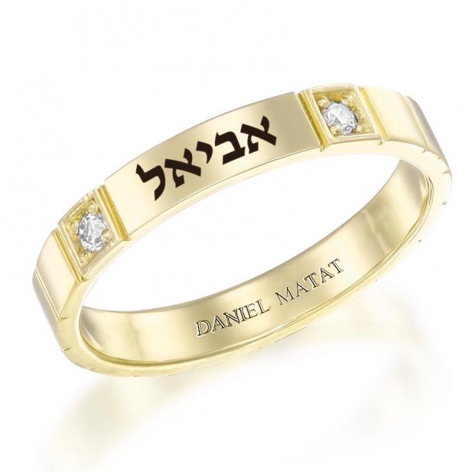 טבעת חריטה שם שני יהלומים