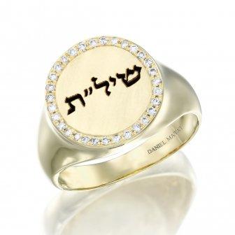 טבעת חותם עם חריטה ויהלומים