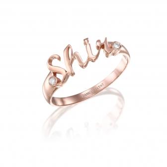 טבעת שם שיר